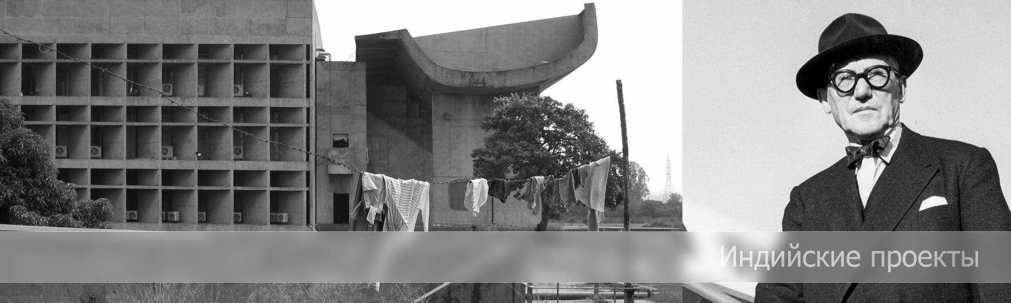 Индийские проекты Ле Корбюзье