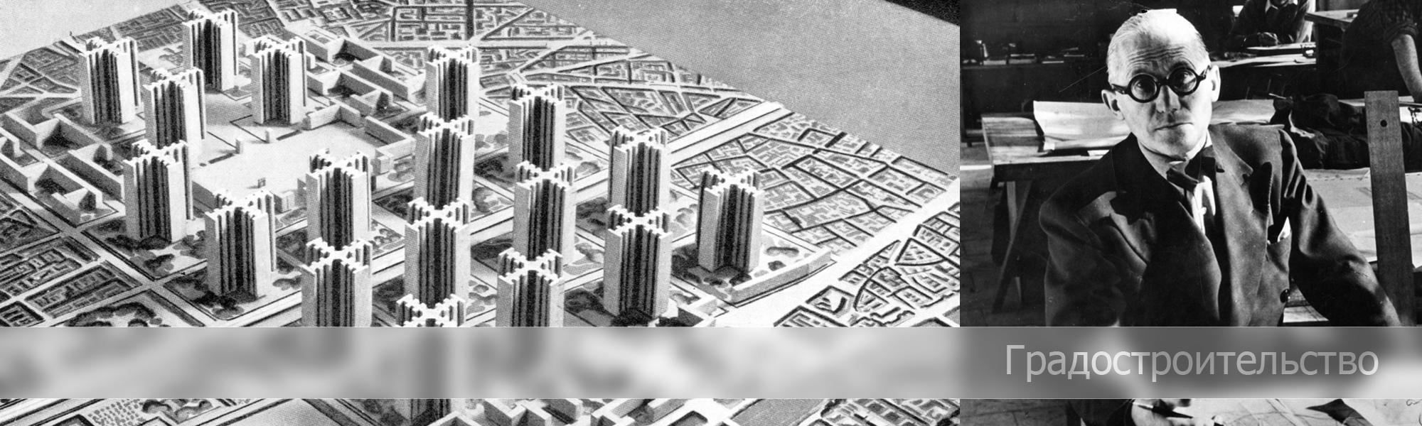 Градостроительство Ле Корбюзье