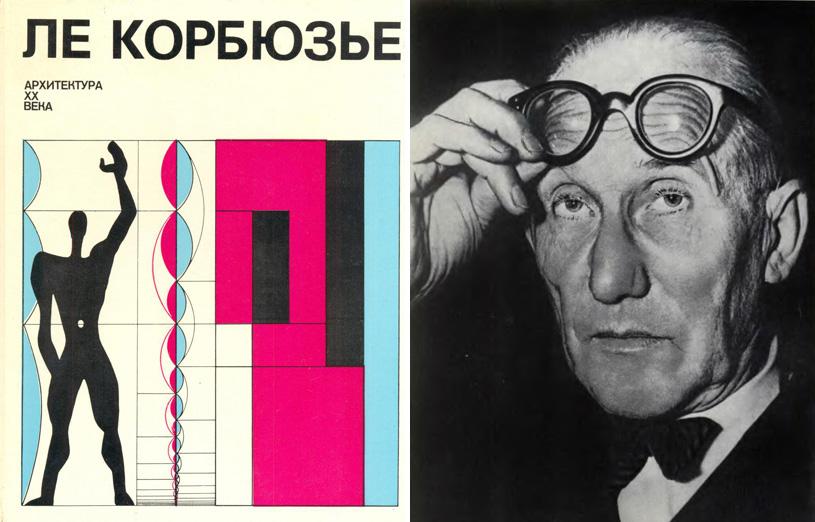 «Ле Корбюзье. Архитектура XX века». Издательство «Прогресс». 1977