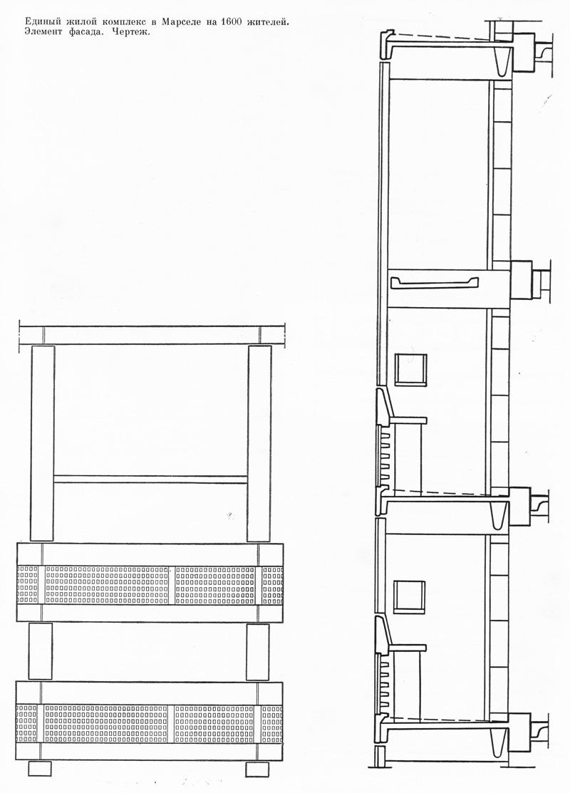 Ле Корбюзье / Le Corbusier. Жилая единица (Unité d'Habitation), Марсель, Франция. 1945-1952. Элемент фасада. Чертеж